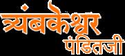 Trimbakeshwar Panditji